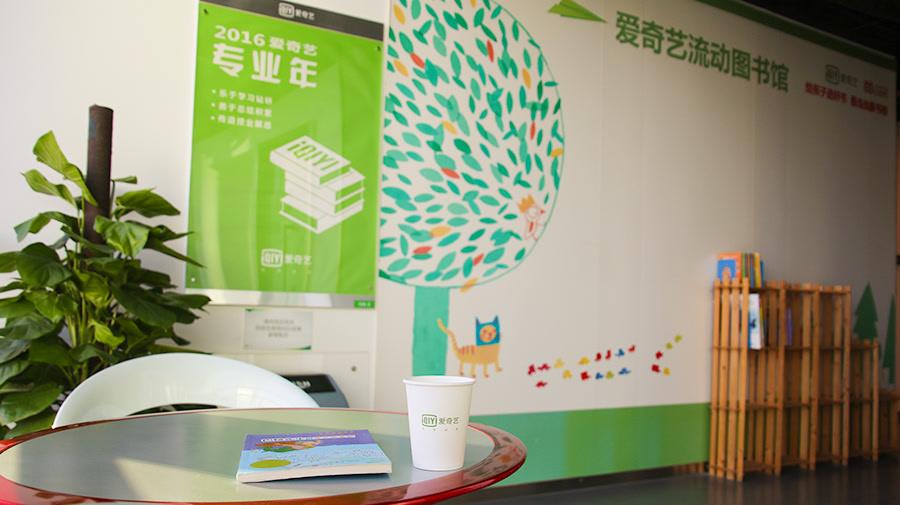 爱奇艺北京办公区
