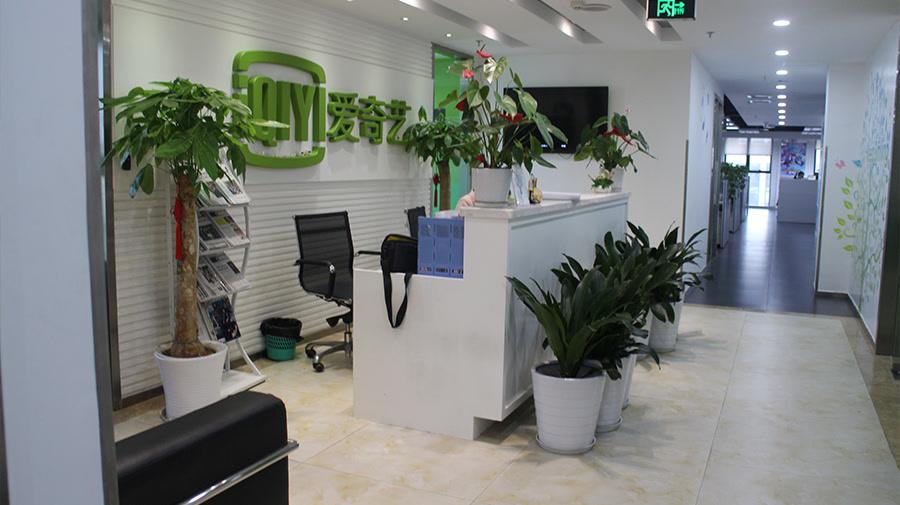 爱奇艺重庆办公区