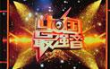 中国最强音第14期 完整版
